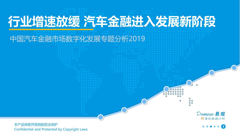 易观:中国汽车金融市场数字化发展专题分析2019