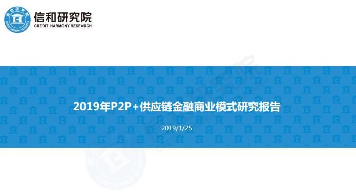 2019年P2P+供应链金融商业模式研究报告