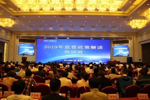 中国支付清算协会举办2019年监管政策解读培训班
