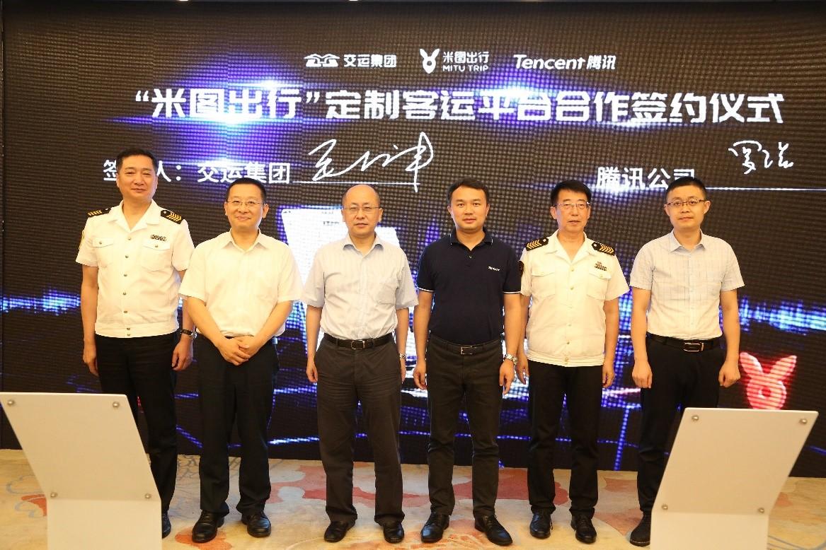 米图出行来了,交运集团(青岛)与腾讯公司推出官方定制客运平台