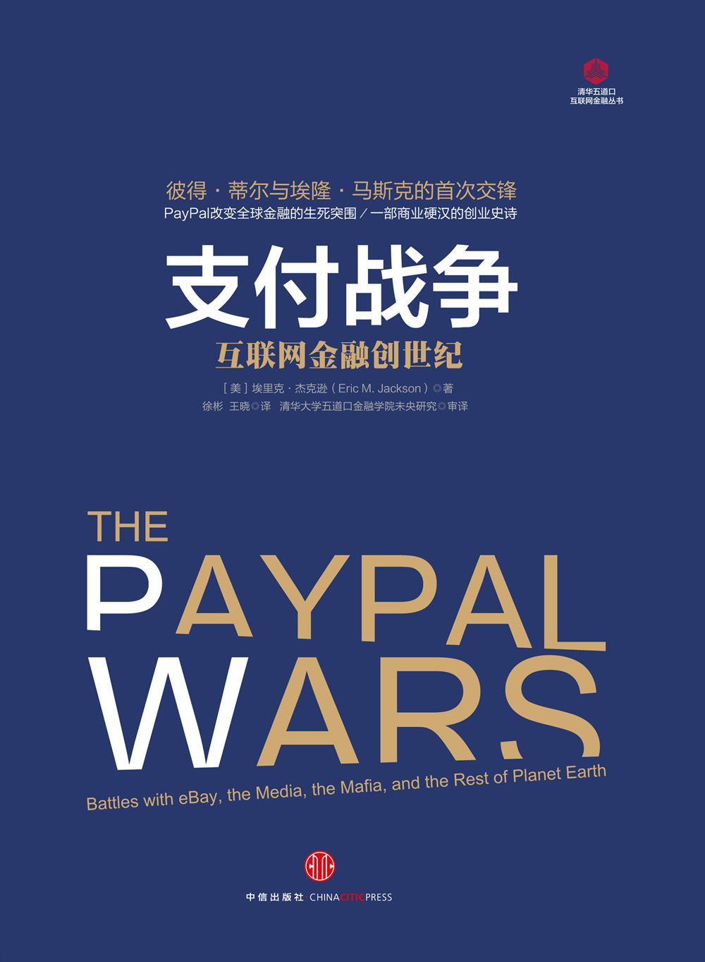 PayPal前高管杰克逊著:《支付战争》