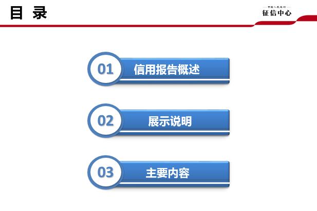 中国人民银行征信中心:银行版企业信用报告解读