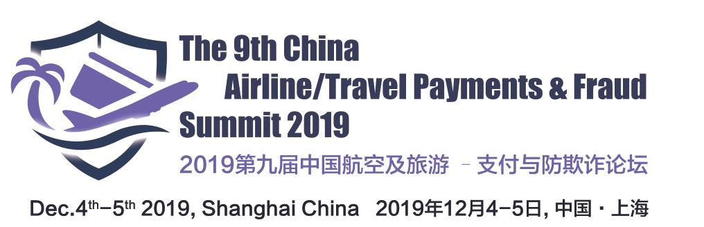 2019第九届中国航空及旅游-支付/结算与防欺诈高峰论坛即将召开