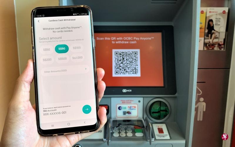 新加坡华侨银行自动提款机 可用QR码提款