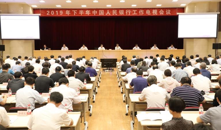 中国人民银行召开2019年下半年工作电视会议