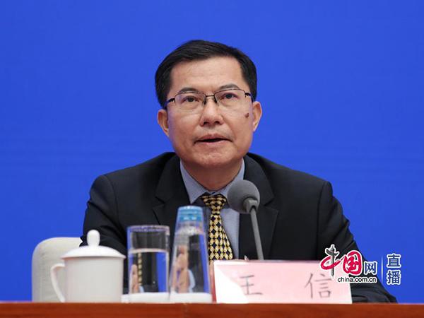中国人民银行研究局局长王信