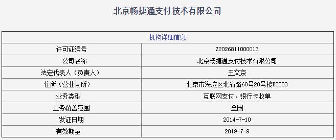 北京畅捷通支付技术有限公司