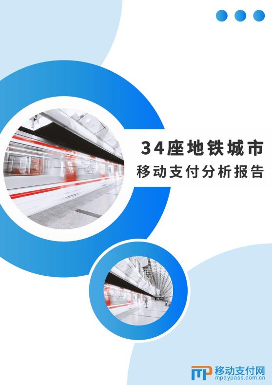 移动支付网:34座地铁城市移动支付分析报告