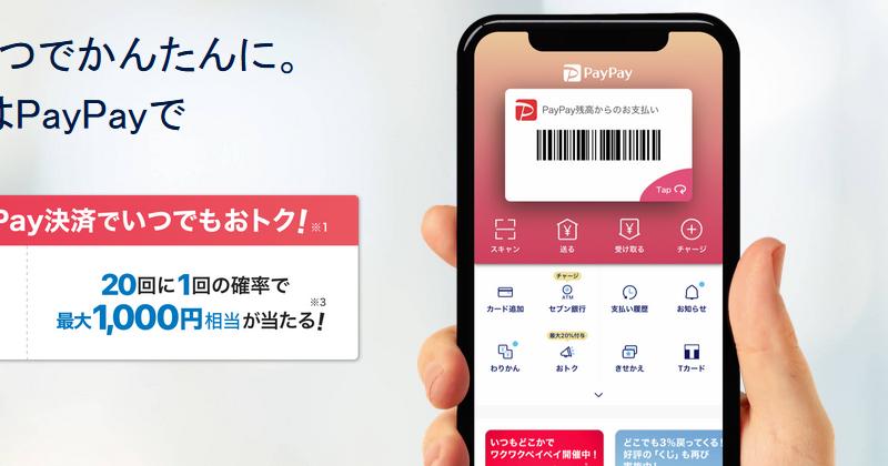日本移动支付PayPay上线10月 用户数达1000万