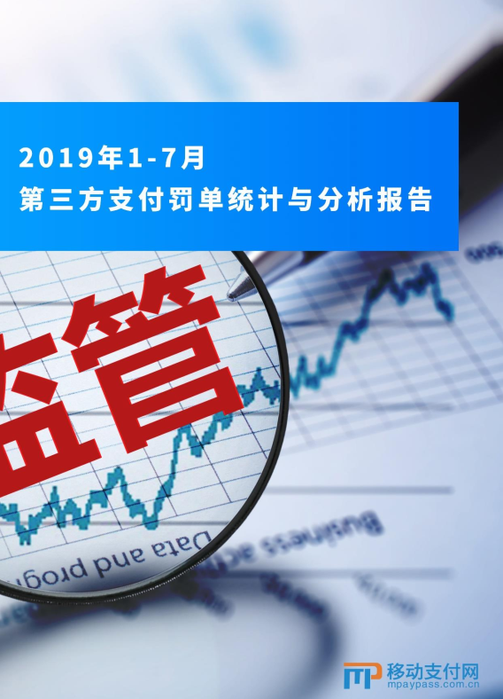 移动支付网:2019年1-7月第三方支付罚单统计与分析报告