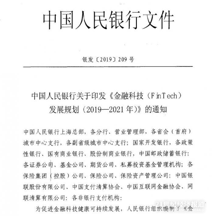 央行《金融科技(FinTech)發展規劃》全文發布 包括27項主要任務