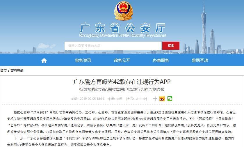 """警方再次點名!國通星驛""""通付MPOS""""App存在突出安全問題"""