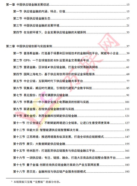 中国供应链金融创新实践白皮书 2019