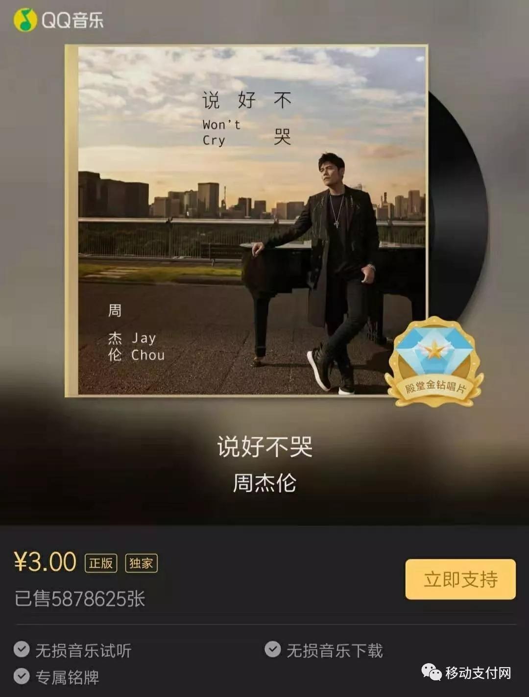 周杰伦2019全新数字单曲《说好不哭》