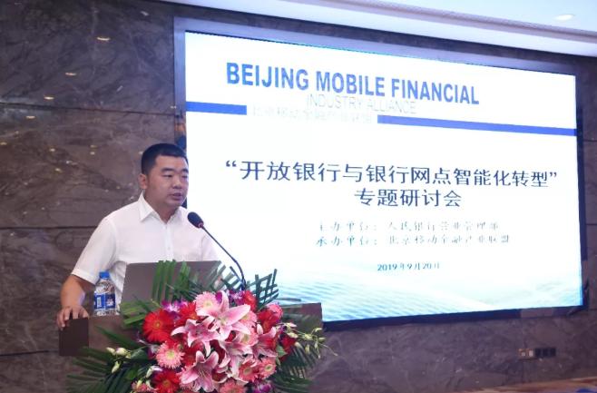 北京移动金融产业联盟副秘书长胡达川