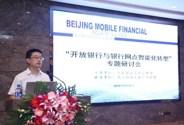 中国人民银行营业管理部科技处副处长江山