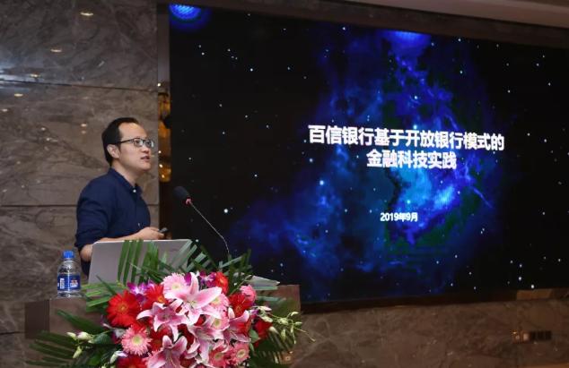 百信银行科技产品部总经理周竣涛