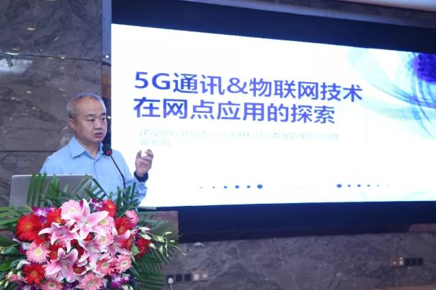 中国建设银行北京市分行金融科技与数据管理部总经理郭光阳