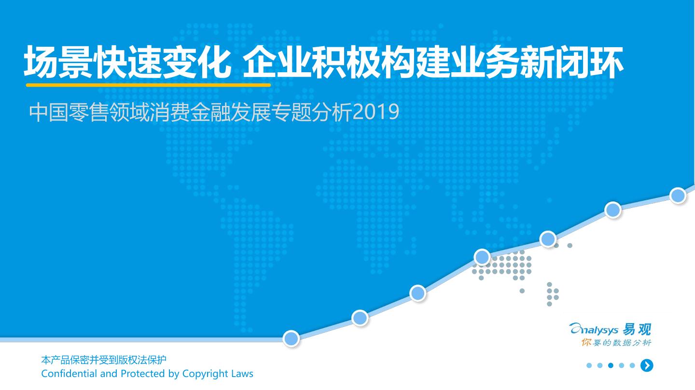 中国零售领域消费金融发展专题分析2019