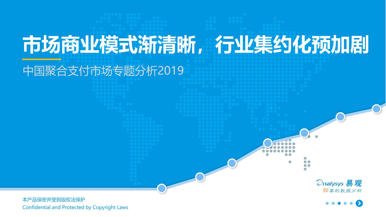 易观:中国聚合支付市场专题分析2019