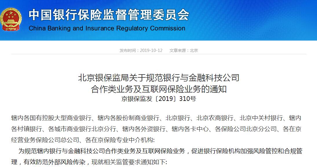 【新闻周评】北京银保监定性金融科技公司,支付机会在哪?