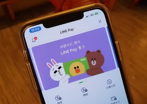 台湾LINE Pay移动支付系统出现故障 引发用户吐槽-第四方支付接口