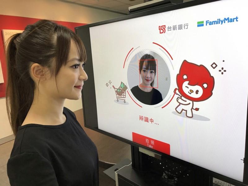 台新银行与全家便利店合作 全台首创推广刷脸支付-第四方支付接口