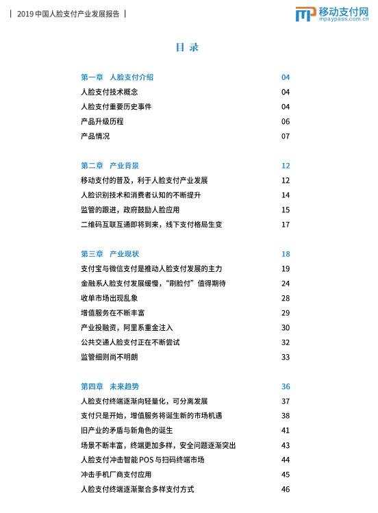 移动支付网:2019中国人脸支付产业发展报告