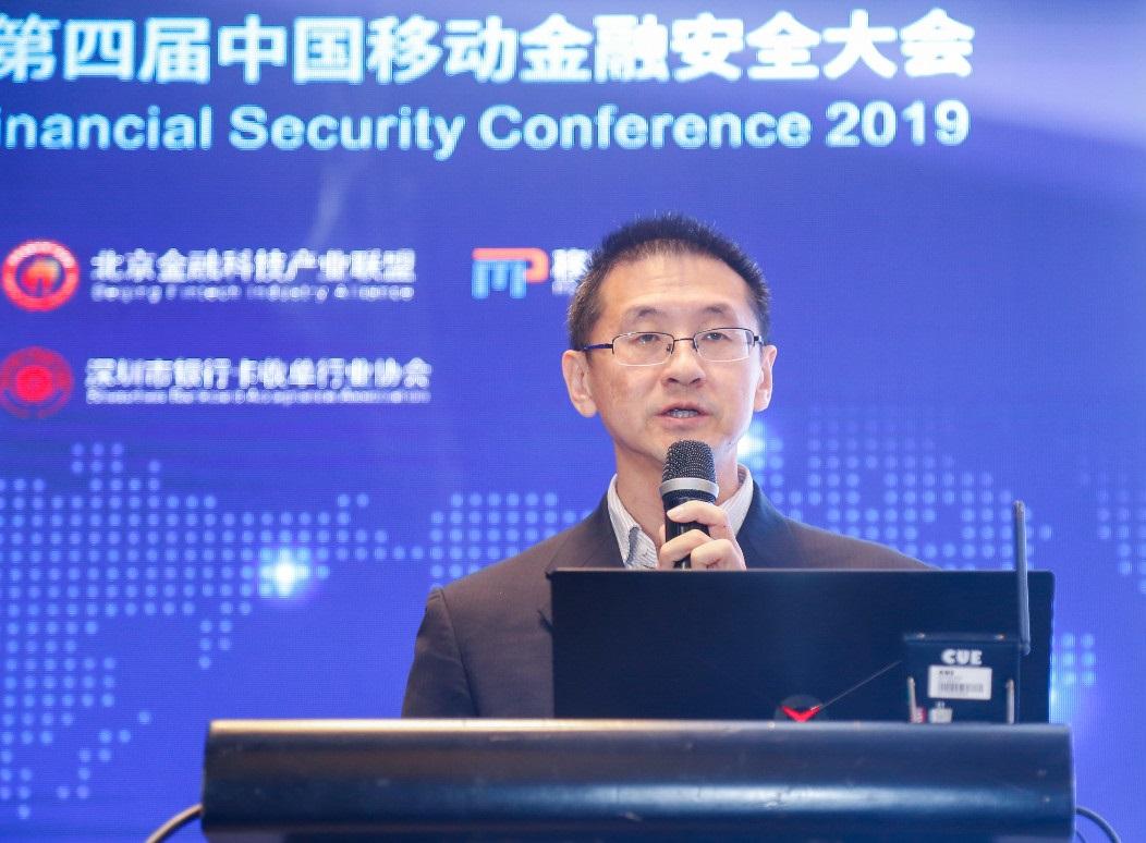 中国支付清算协会技术与标准部主任于沛