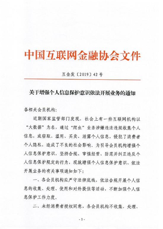 中国互联网金融协会关于增强个人信息保护意识依法开展业务的通知