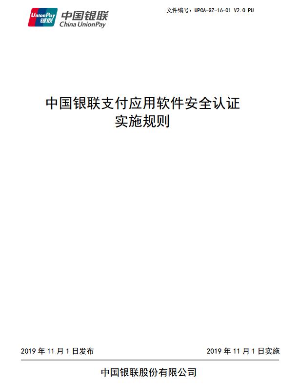 中国银联支付应用软件安全认证实施规则(2019)