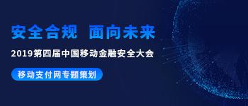 《2019第四届中国移动金融安全大会》专题