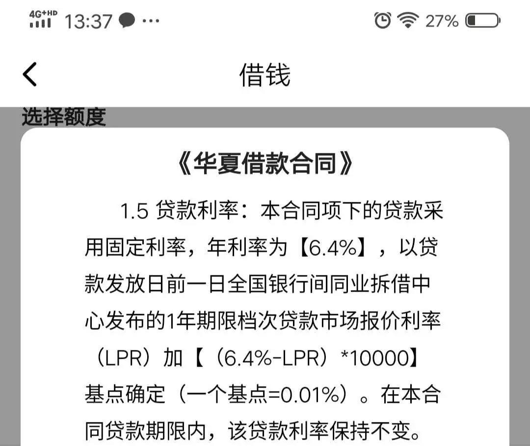 (图注:华夏银行借款合同)