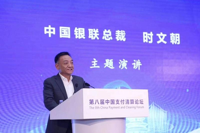 中国银联总裁时文朝