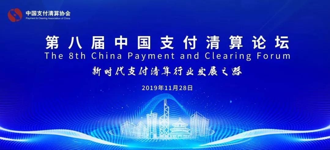 第八届中国支付清算论坛在京召开