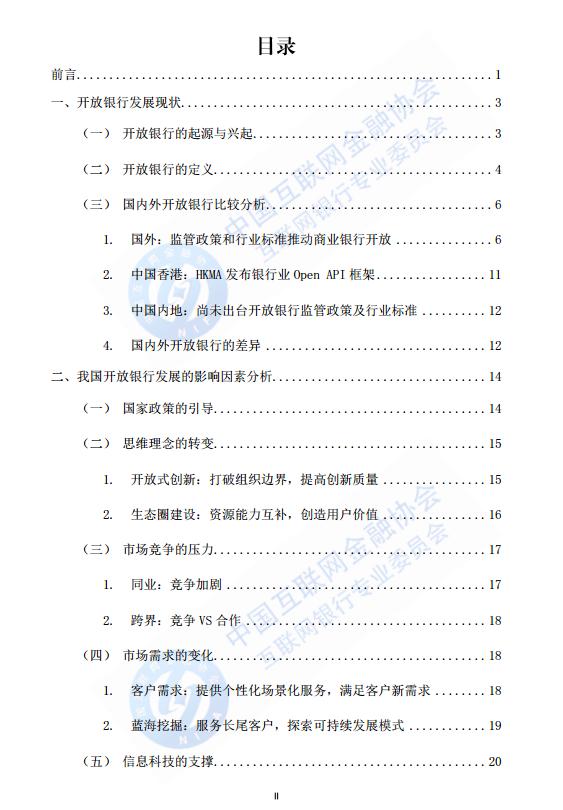 中国互联网金融协会:开放银行发展研究报告(2019)