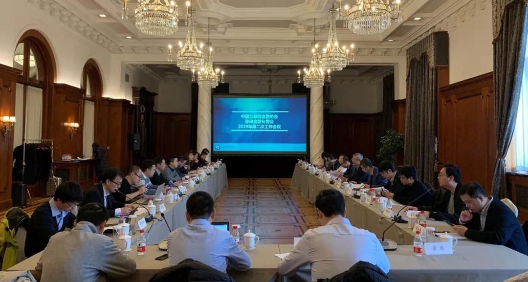 中国互联网金融协会移动金融专业委员会召开2019年第二次工作会议