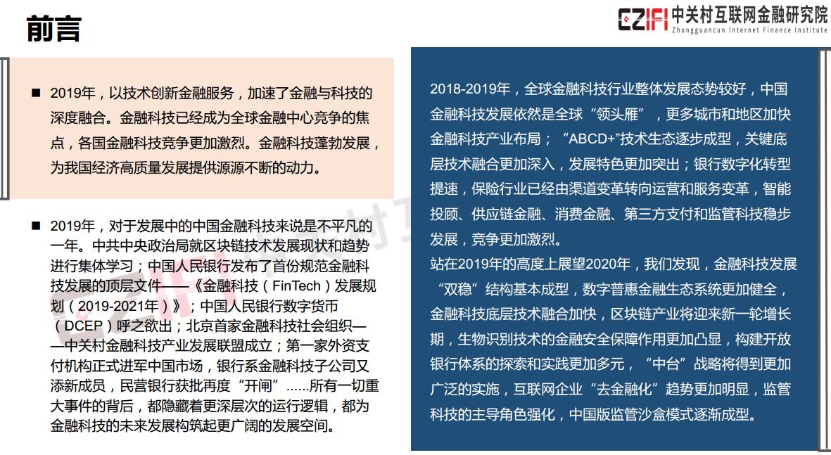 中国金融科技和数字普惠金融发展报告(2019)