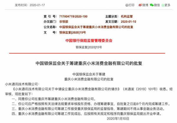小米消费金融获批:拟注册资本15亿元,在两地招人