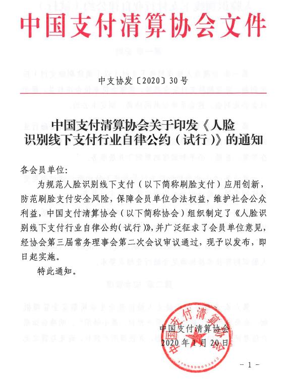 中国支付清算协会关于印发《人脸识别线下支付行业自律公约(试行)》的通知(中支协发〔2020〕30号)