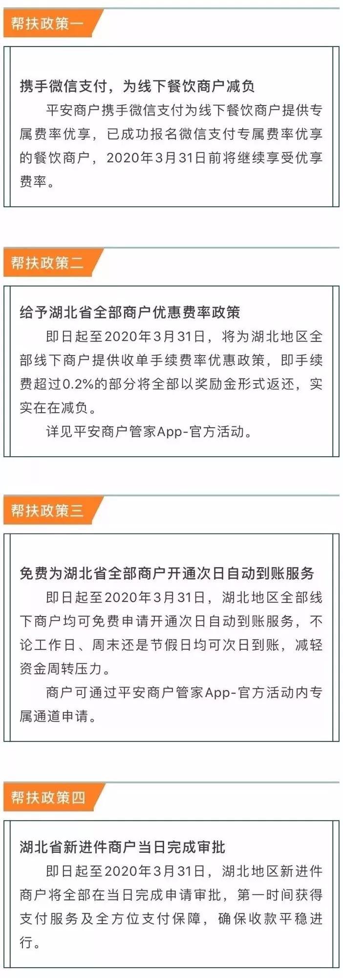 """超0.2%全返,平安壹钱包四大帮扶举措助力商家战""""疫"""""""