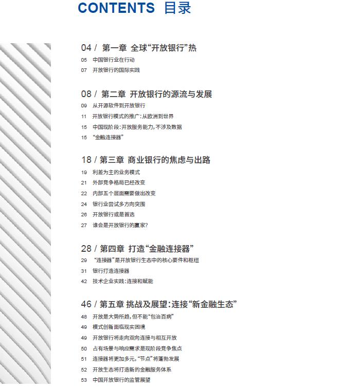 零壹智库:中国开放银行发展报告2019