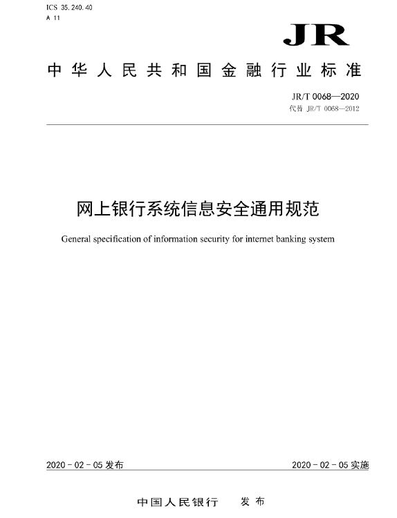 网上银行系统信息安全通用规范(JR/T 0068-2020)