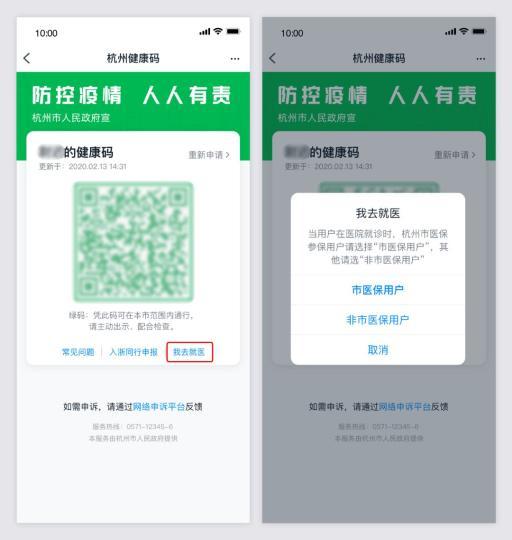 """""""杭州健康码""""升级:支持医院就诊和医保支付"""