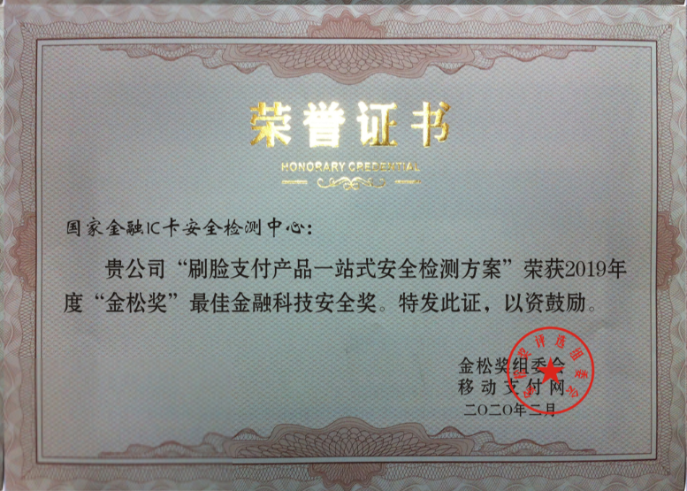 "BCTC刷脸支付检测方案获""金松奖""最佳金融科技安全奖"