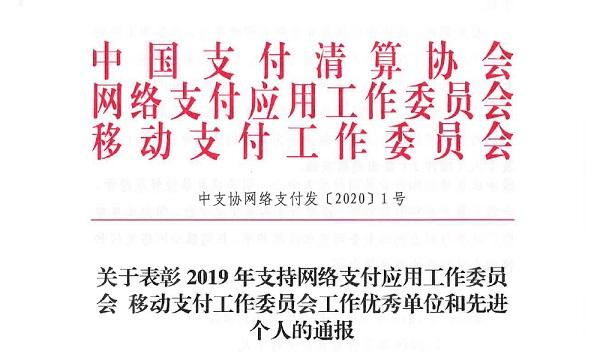 合利宝荣获中国支付清算协会二项表彰