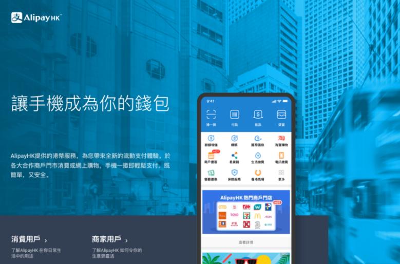 AlipayHK缴费场景活跃用户达50万 2月较12月取得两位数升幅