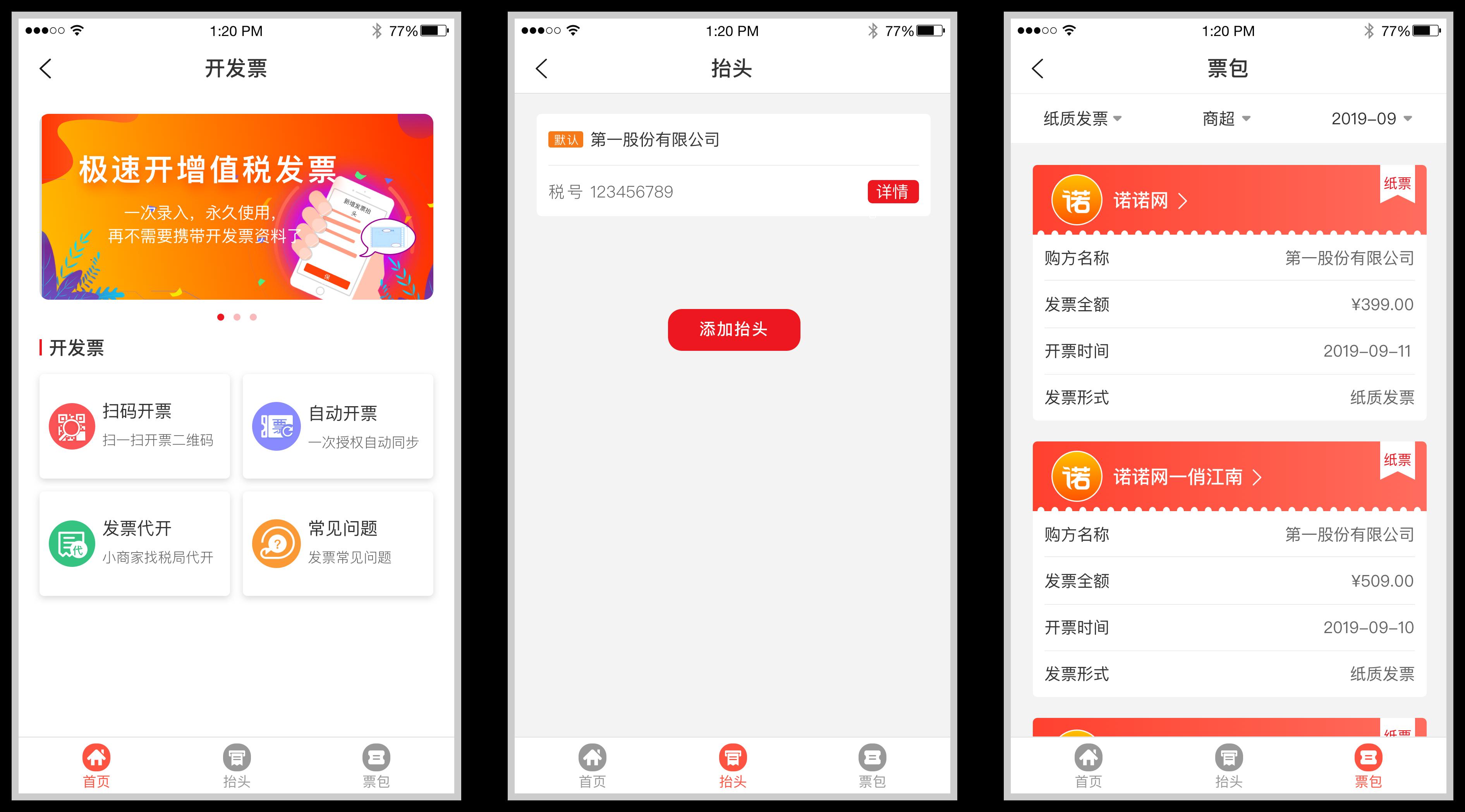 云闪付App用户达2.5亿 支持1500万商户无接触式开票