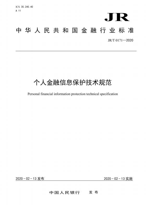 解读央行《个人金融信息保护技术规范》-第四方支付接口