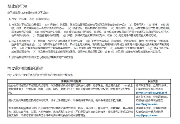 """网传PayPal又掀""""封号潮"""",或与疫情期间敏感交易有关"""